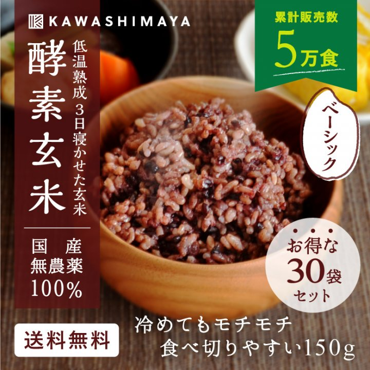 酵素玄米 低温熟成3日寝かせた玄米 150g -かわしま屋-【30袋セット】【送料無料】