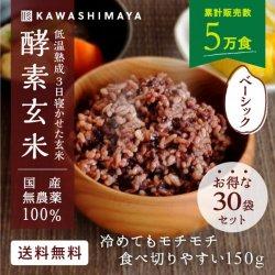 酵素玄米|低温熟成3日寝かせた玄米 150g-かわしま屋-【30袋セット】【送料無料】