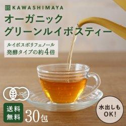 グリーンルイボスティー(非発酵タイプ) 1.8g x 30包【送料無料】高品質茶葉100%・オーガニック・ノンカフェイン *メール便での発送*_k3