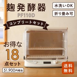 家庭用 麹発酵器「フルセット」 麹作りがすぐに始められるお得なセット PF110D【米麹や自家製酵母作りに最適】【送料無料】