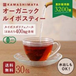 ルイボスティー(発酵タイプ) 1.8g x 30包【送料無料】 最上位茶葉100%・オーガニック・ノンカフェイン *メール便での発送*