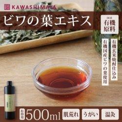 【特大】国産無農薬 ビワの葉エキス500ml(有機JAS無農薬ビワの葉と有機玄米焼酎使用のびわの葉エキス)