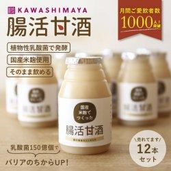 国産米麹でつくった「腸活甘酒」 150g 12本セット かわしま屋