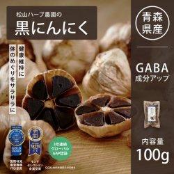 松山ハーブ農園の黒にんにく(青森県産一ヶ月熟成発酵)100g平袋_k3
