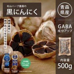 松山ハーブ農園の黒にんにく(青森県産一ヶ月熟成発酵)500gお徳用_k3