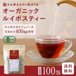 ルイボスティー(発酵タイプ) 1.8g x お徳用100包【送料無料】 最上位茶葉100%・オーガニック・ノンカフェイン *メール便での発送*_k3