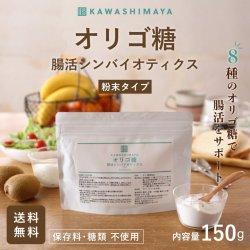 オリゴ糖 (粉末) 腸活シンバイオティクス【送料無料】*メール便での発送*_k3