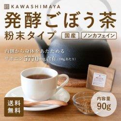 【国産】発酵ごぼう茶(粉末タイプ) 90g -かわしま屋-【送料無料】 *メール便での発送*_k3