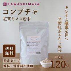 コンブチャ 紅茶キノコ粉末  120g【送料無料】 *メール便での発送*_k3