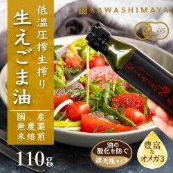 国産えごま油 有機JAS認定 110g - 島根県産の無農薬えごま使用 コールドプレス 毎月搾りたてをお届け_k3