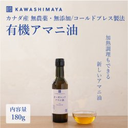 【30%OFF】有機アマニ油 (亜麻仁油)カナダ産 190g-かわしま屋_k3<img class='new_mark_img2' src='https://img.shop-pro.jp/img/new/icons7.gif' style='border:none;display:inline;margin:0px;padding:0px;width:auto;' />