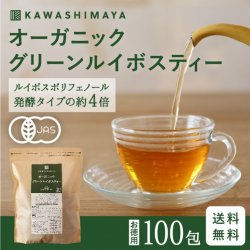 グリーンルイボスティー(非発酵タイプ) 1.8g x お徳用100包【送料無料】高品質茶葉100%・オーガニック・ノンカフェイン *メール便での発送*_k3