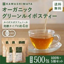 グリーンルイボスティー(非発酵タイプ)1.8g x 業務用100包 x 5個セット【送料無料】高品質茶葉100%・オーガニック・ノンカフェイン_k3
