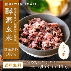 酵素玄米 低温熟成3日寝かせた玄米|もち麦タイプ 150g -かわしま屋-【送料無料】*メール便での発送*