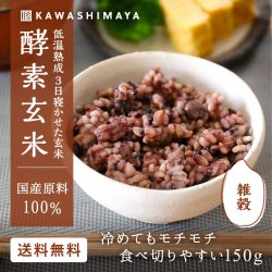 酵素玄米 低温熟成3日寝かせた玄米|30雑穀タイプ 150g -かわしま屋-【送料無料】*メール便での発送*