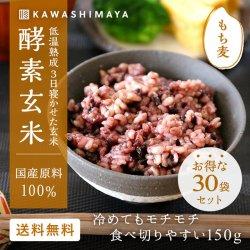 酵素玄米 低温熟成3日寝かせた玄米|もち麦タイプ 150g -かわしま屋-【30袋セット】【送料無料】