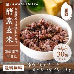 酵素玄米 低温熟成3日寝かせた玄米|30雑穀タイプ 150g -かわしま屋-【30袋セット】【送料無料】
