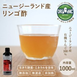 【25%OFF】ニュージーランド産純リンゴ酢 1000ml (酢酸菌いり・無添加・無濾過・非加熱)_k3<img class='new_mark_img2' src='https://img.shop-pro.jp/img/new/icons7.gif' style='border:none;display:inline;margin:0px;padding:0px;width:auto;' />