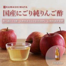 国産純リンゴ酢1800ml にごり酢 -かわしま屋-_k3