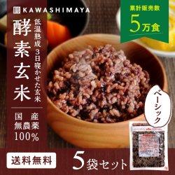 酵素玄米  低温熟成3日寝かせた玄米|ベーシックタイプ  150g -かわしま屋-【5袋セット】【送料無料】*メール便での発送*