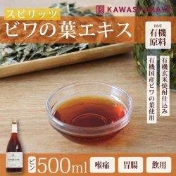 国産無農薬 ビワの葉エキススピリッツ500ml 瓶タイプ(有機JAS無農薬ビワの葉と有機玄米焼酎使用のびわの葉エキス)