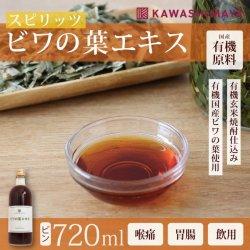 国産無農薬 ビワの葉エキススピリッツ720ml 瓶タイプ(有機JAS無農薬ビワの葉と有機玄米焼酎使用のびわの葉エキス)