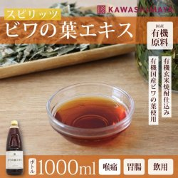 国産無農薬 ビワの葉エキススピリッツ1000ml ペットボトルタイプ(有機JAS無農薬ビワの葉と有機玄米焼酎使用のびわの葉エキス)