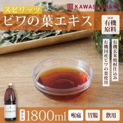 国産無農薬 ビワの葉エキススピリッツ1800ml ペットボトルタイプ(有機JAS無農薬ビワの葉と有機玄米焼酎使用のびわの葉エキス)
