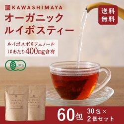 ルイボスティー(発酵タイプ) 1.8g x 30包 2個セット【送料無料】 最上位茶葉100%・オーガニック・ノンカフェイン *メール便での発送*