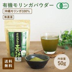有機モリンガパウダー青汁 50g 【送料無料】*メール便での発送*_k3