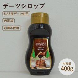 デーツシロップ400g【無添加・砂糖不使用・非遺伝子組換・UAE産】*デーツクラウン_k3