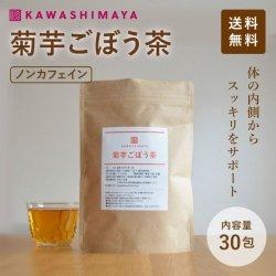 九州産菊芋ごぼう茶1.5g x 30包【送料無料】*メール便での発送*_k3
