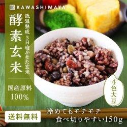 酵素玄米 低温熟成3日寝かせた玄米|4色大豆タイプ 150g -かわしま屋-【送料無料】*メール便での発送*