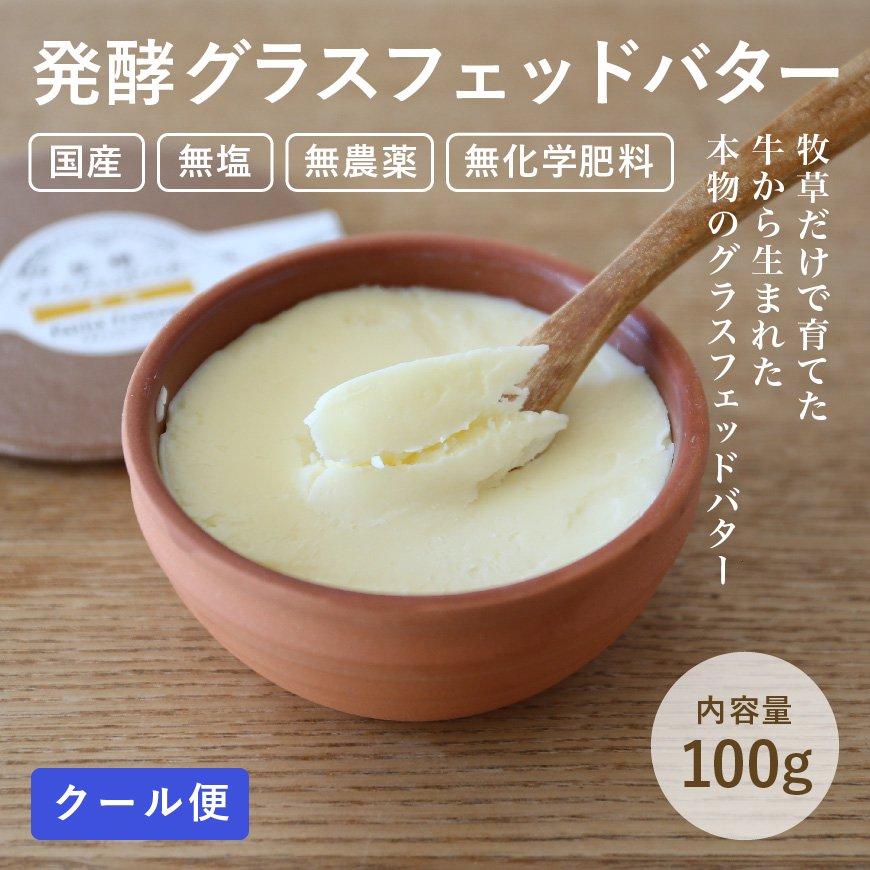 発酵グラスフェッドバター