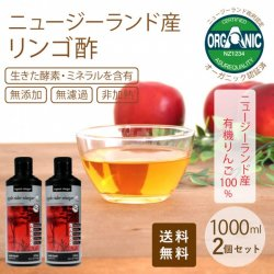 【25%OFF】有機ニュージーランド産純リンゴ酢 1000mlx2個セット(酢酸菌いり・無添加・無濾過・非加熱)【送料無料】_k3<img class='new_mark_img2' src='https://img.shop-pro.jp/img/new/icons7.gif' style='border:none;display:inline;margin:0px;padding:0px;width:auto;' />