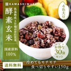 酵素玄米 低温熟成3日寝かせた玄米|4色大豆タイプ 150g -かわしま屋-【30袋セット】【送料無料】
