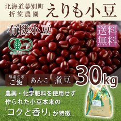 【10%OFF】有機小豆「えりも小豆」30kg|折笠農園特製【送料無料】【2019年度産】【外箱潰れの為】<img class='new_mark_img2' src='https://img.shop-pro.jp/img/new/icons61.gif' style='border:none;display:inline;margin:0px;padding:0px;width:auto;' />