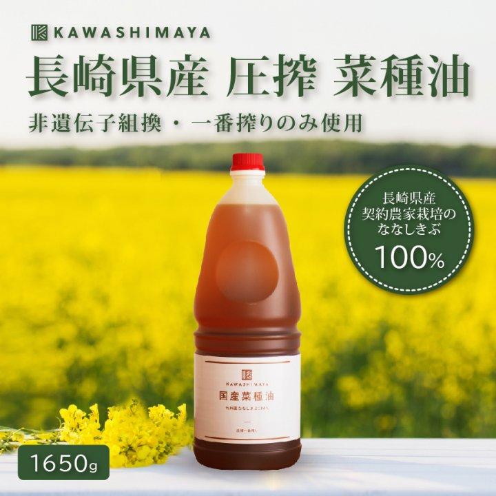 長崎県産 圧搾一番搾り菜種油