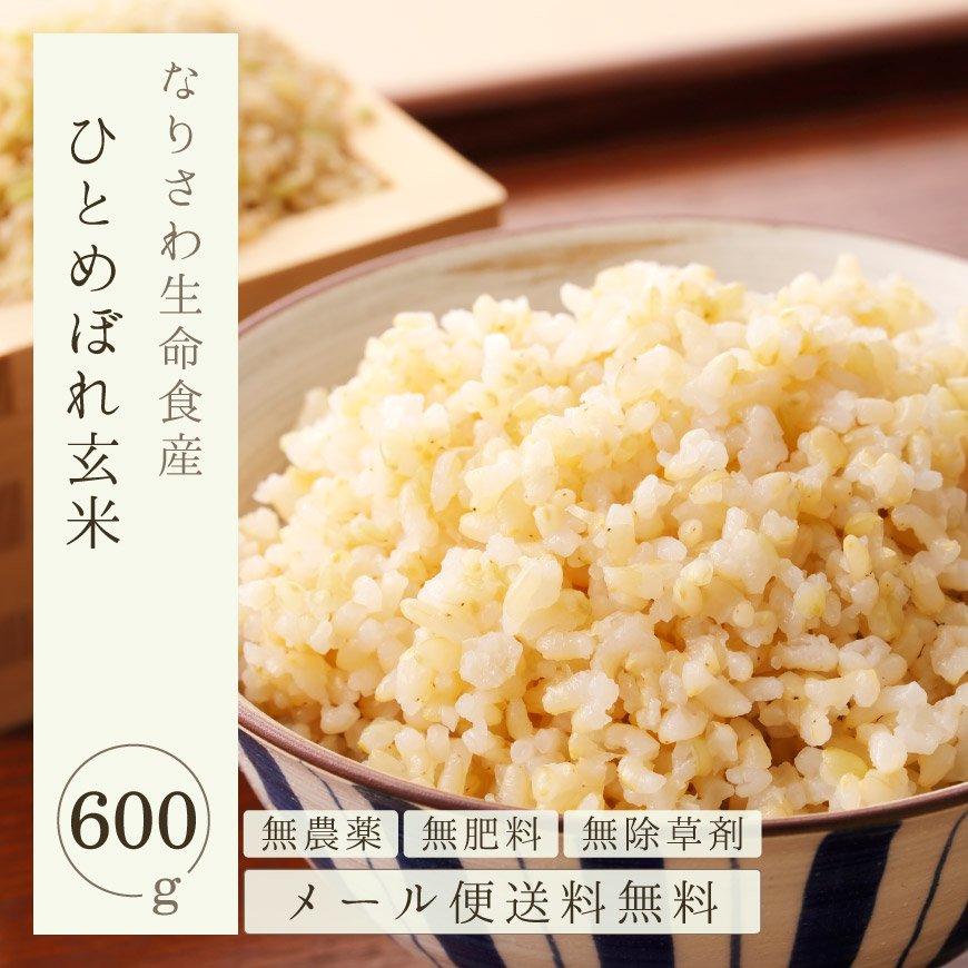 ひとめぼれ玄米