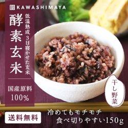 酵素玄米 低温熟成3日寝かせた玄米|干し野菜タイプ 150g -かわしま屋-【送料無料】*メール便での発送*