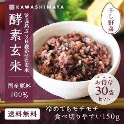 酵素玄米 低温熟成3日寝かせた玄米|干し野菜タイプ 150g -かわしま屋-【30袋セット】【送料無料】*メール便での発送*