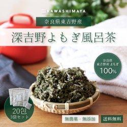 深吉野よもぎ風呂茶 15g×20袋入 3個セット (無農薬栽培) -かわしま屋- 【送料無料】