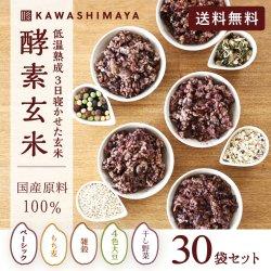 酵素玄米 低温熟成3日寝かせた玄米|5タイプお試しセット 150g -かわしま屋-【30袋セット】【送料無料】