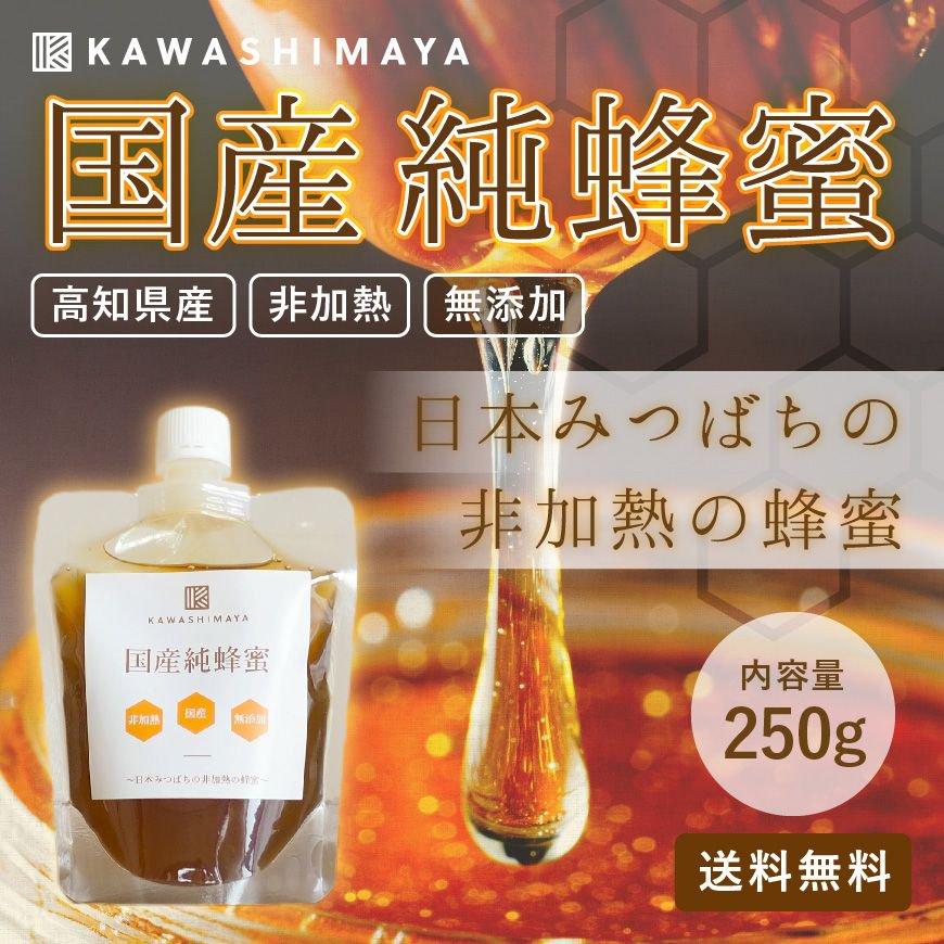 日本ミツバチの非加熱はちみつ