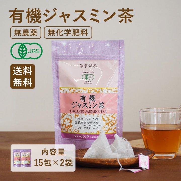 有機ジャスミン茶