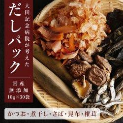 大田記念病院が考えただしパック 10g×30袋 |食塩・化学調味料不使用、国産素材100%のだしパック-k3