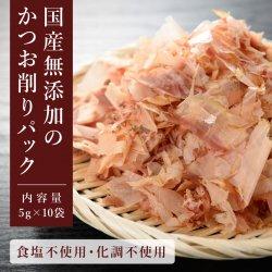 かつおソフト削り 5g×10袋|食塩・化学調味料不使用、国産素材100%の鰹節-k3