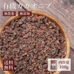 アリサン 有機カカオニブ 100g|無農薬栽培・無添加の原料のみを使用した栄養価満点のカカオニブ【送料無料】*メール便での発送*_k3