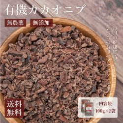 アリサン 有機カカオニブ 100g×2袋セット|無農薬栽培・無添加の原料のみを使用した栄養価満点のカカオニブ【送料無料】*メール便での発送*_k3