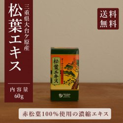 赤松葉濃縮エキス60g(三重県産・保存料添加物不使用) 【送料無料】_k3